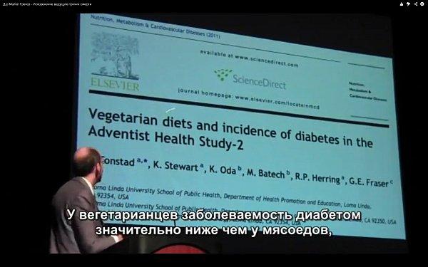 Вегетарианцы в разы реже болеют диабетом по сравнению с мясоедами